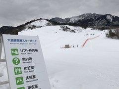 六呂師高原スキーパーク