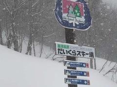 会津高原だいくら